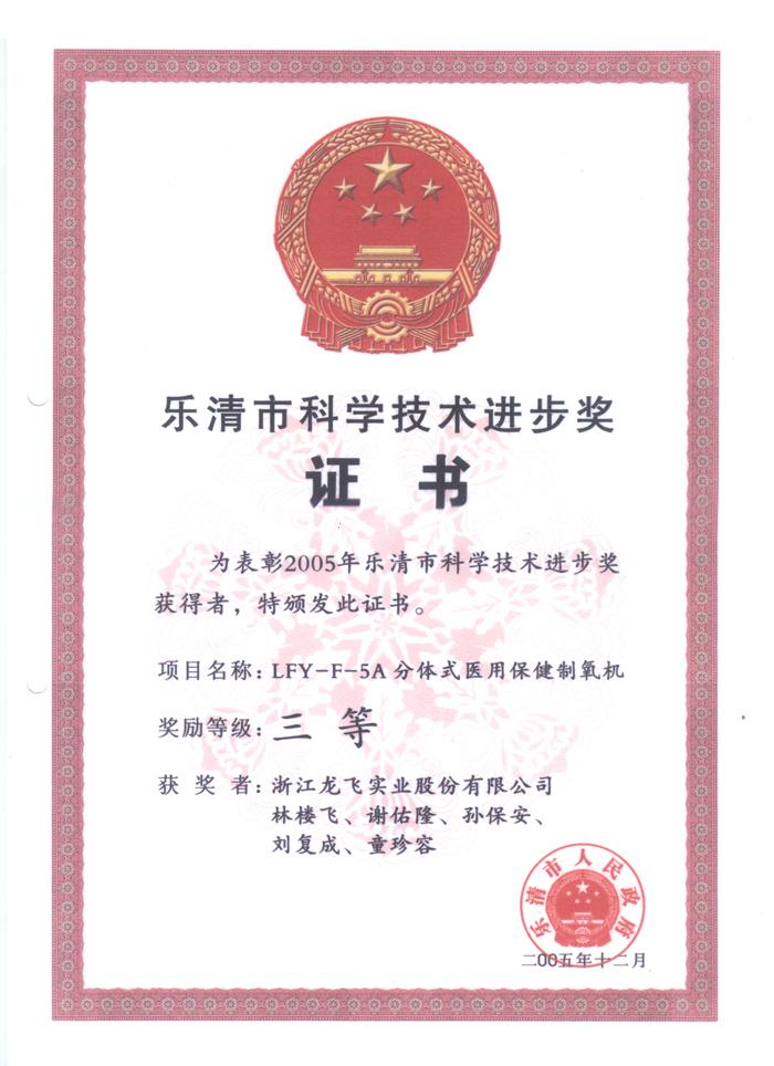 乐清市科学技术进步奖证书