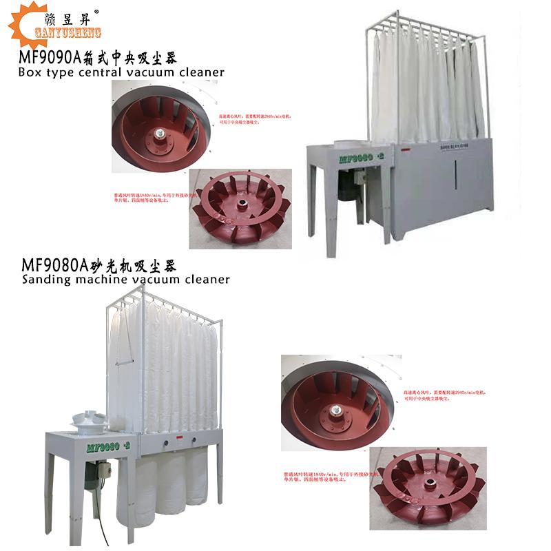 MF9090A箱式中央吸尘器