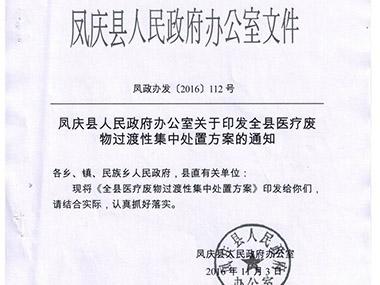 凤庆县医疗垃圾过渡性处置方案