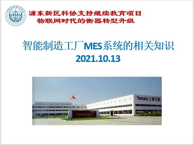 上海大和衡器科协举办2021浦东新区科协支持继续教育项目系列讲座---智能制造工厂MES系蛅om体育平台|首页南喙刂�