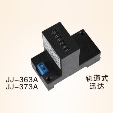 JJ-363A/JJ-373A電梯計數器