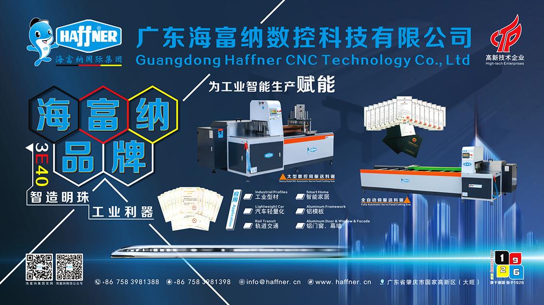 海富納集團精彩亮相上海2021中國國際鋁工業展