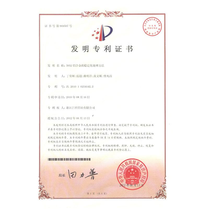 zl201010254142.2(发明专利)
