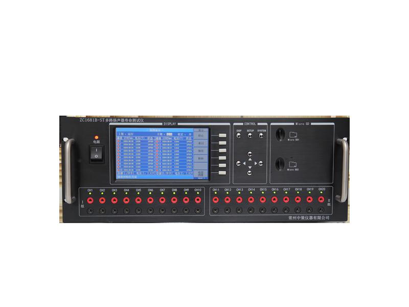ZC1681B-ST多路扬声器寿命测试仪