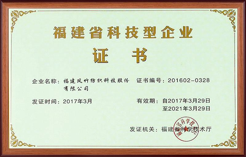 30强_0002_省科技型企业