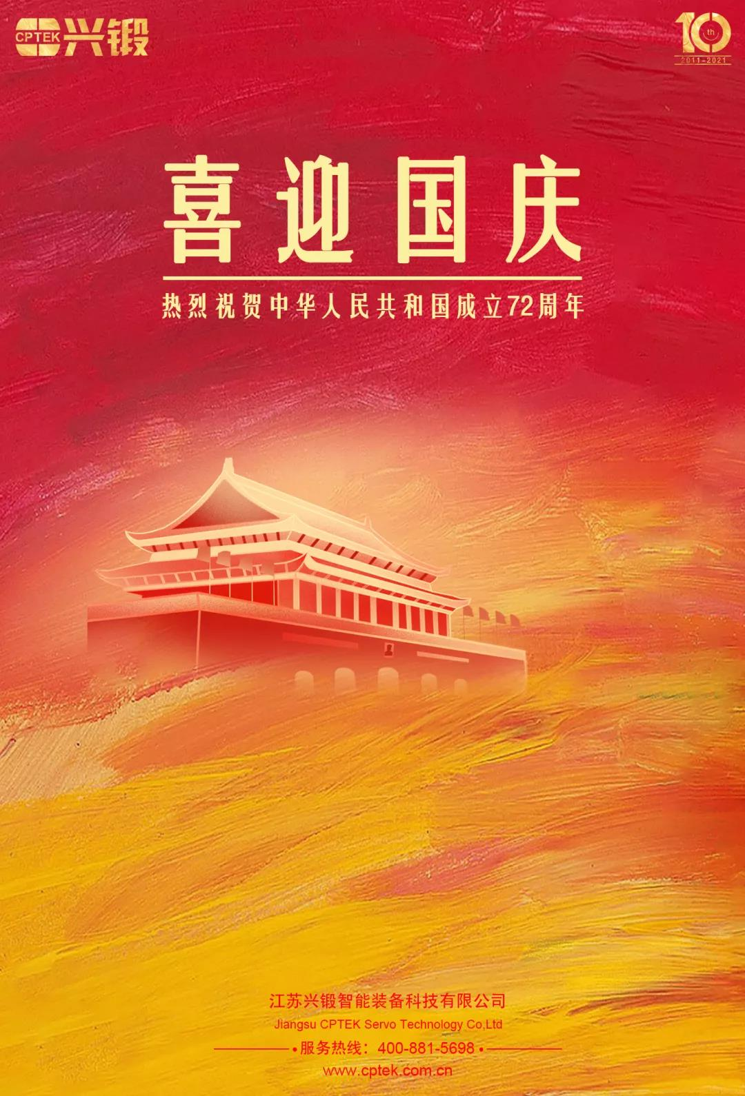 國慶 | 祖國昌盛 民族富強