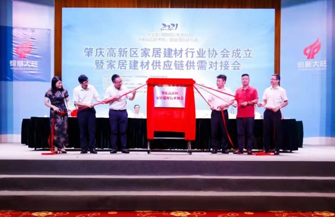 助力大灣區家居建材發展丨肇慶高新區家居建材行業協會成立!