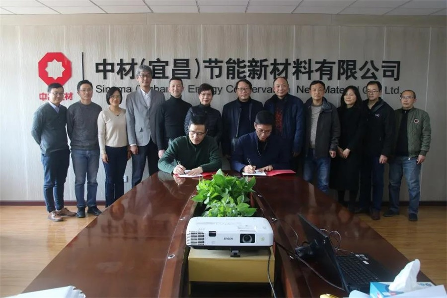 中材宜昌與威盛亞(上海)簽署戰略合作協議