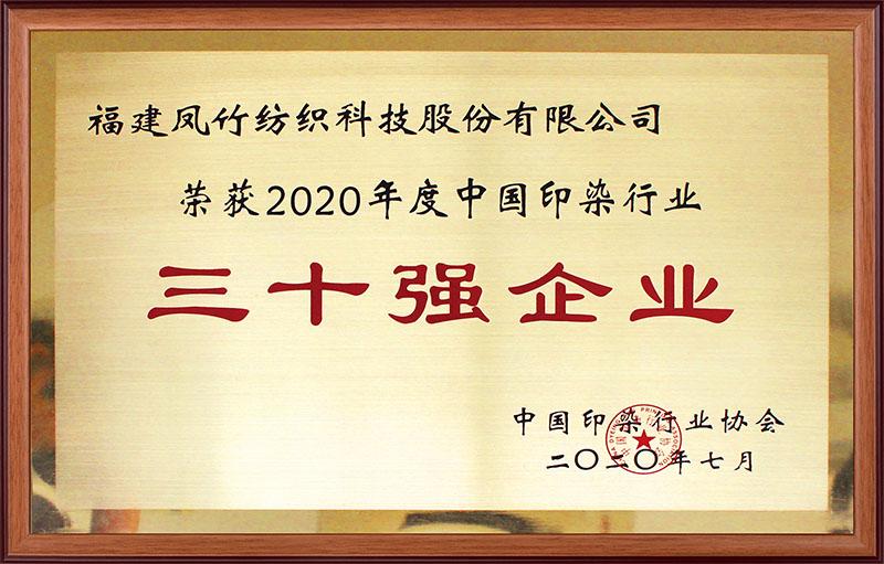 30强_0000_2020年度中国印染行业三十强
