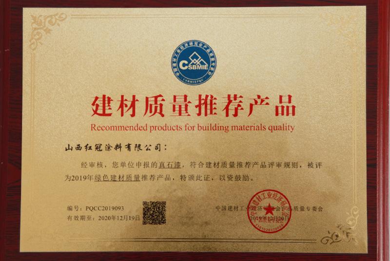 建材質量推薦產品