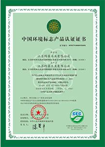 中國環境十環證書