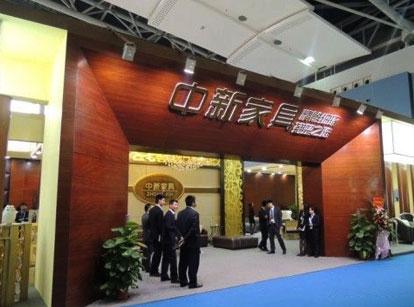 第三十一屆廣州國際家具博覽會