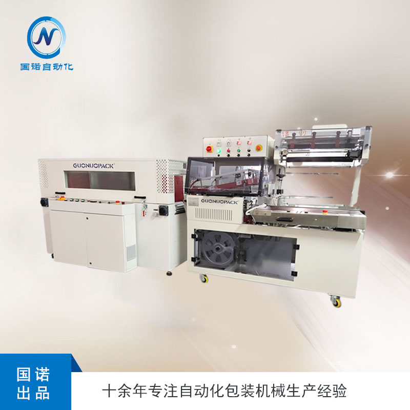 L型封切熱收縮包裝機(網)