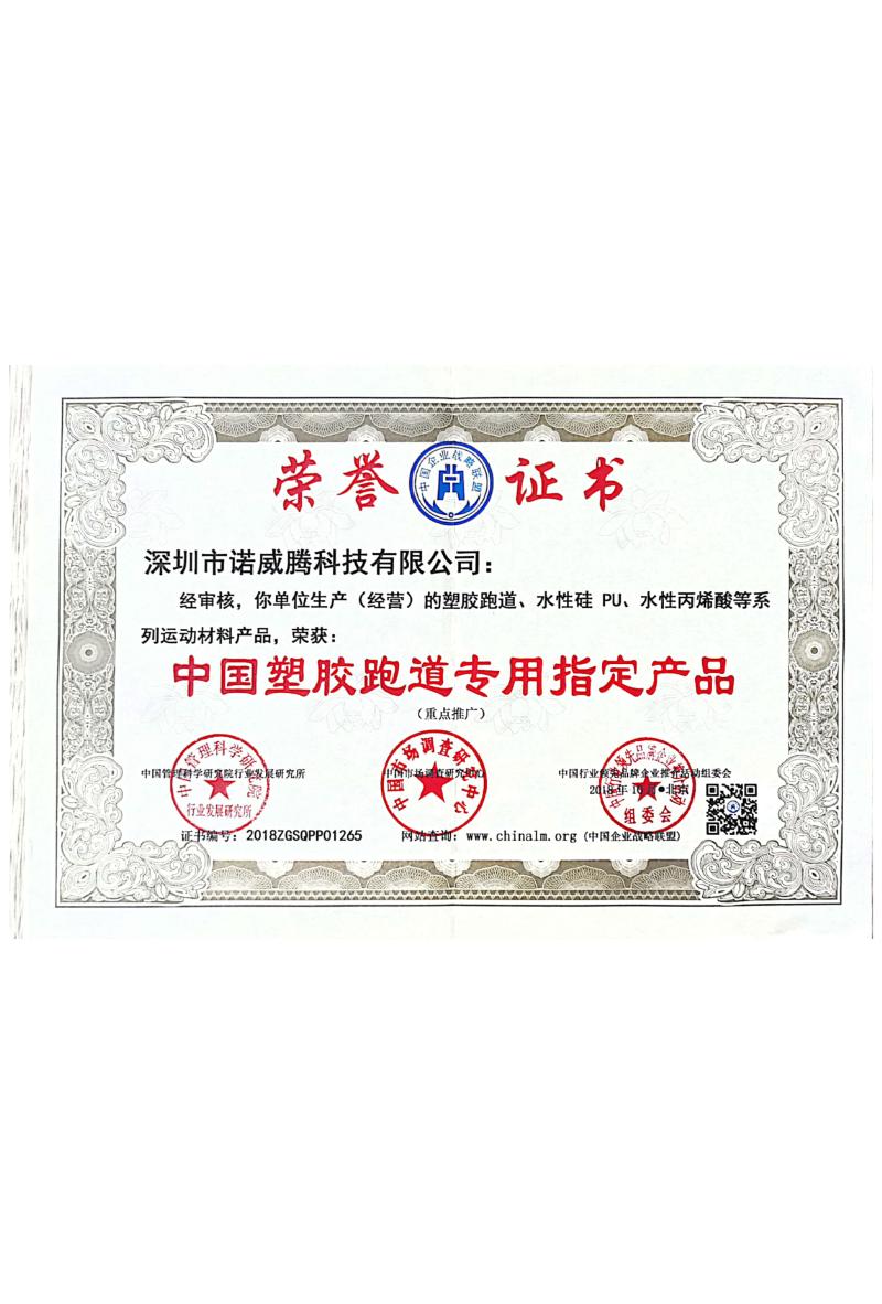 中國塑膠跑道專用指定產品