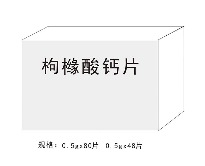 枸櫞酸鈣片