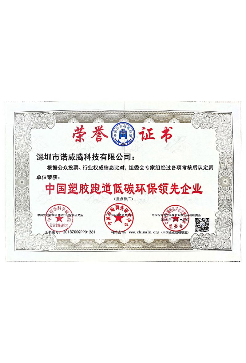 中國塑膠跑道低碳環保領先企業