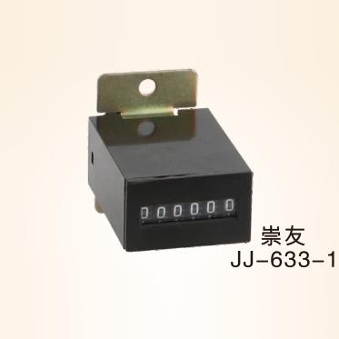 JJ-633-1電磁累加計數器