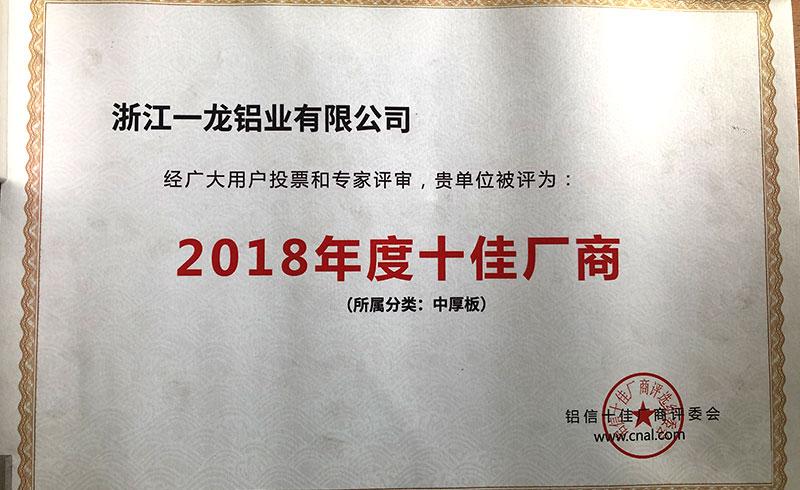 2018年度十佳厂商