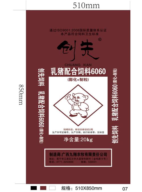 創先乳豬配合飼料6060