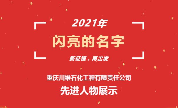 闪亮的名字 —重庆川维石化工程有限责任公司先进人物展示