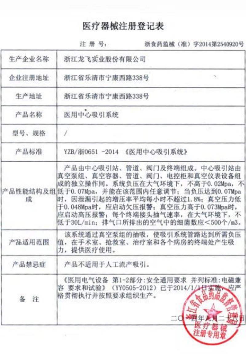 医疗器械注册登记表