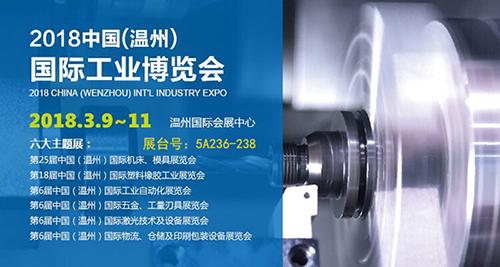 中國(溫州)國際工業博覽會