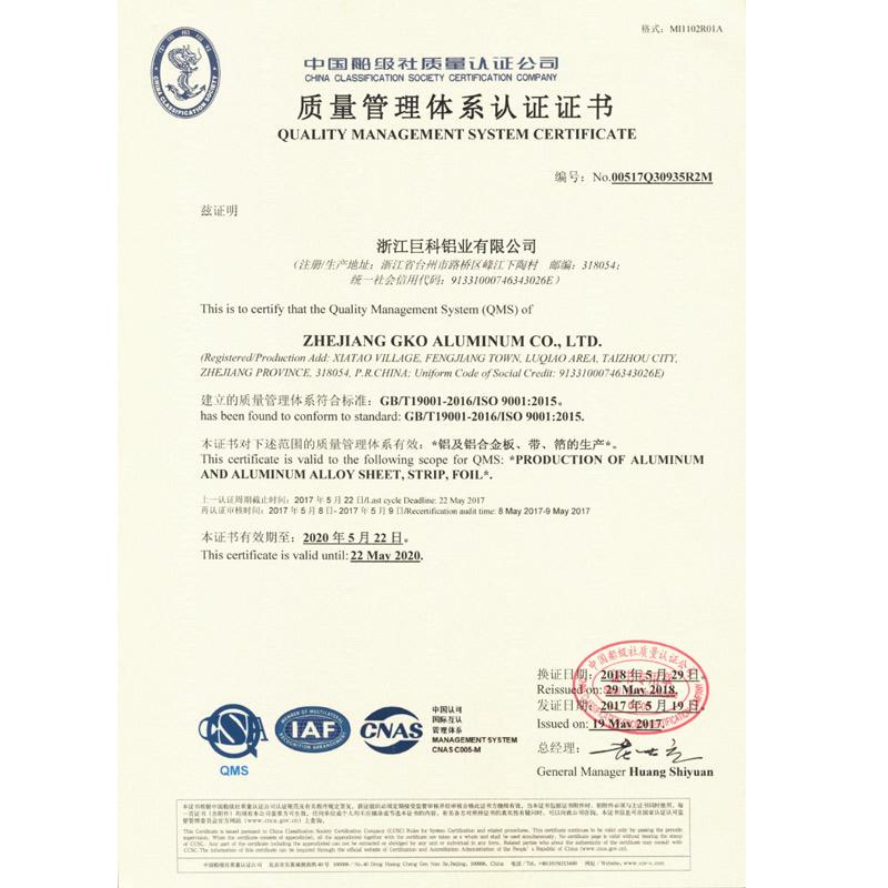 GB/T19001/ISO9001