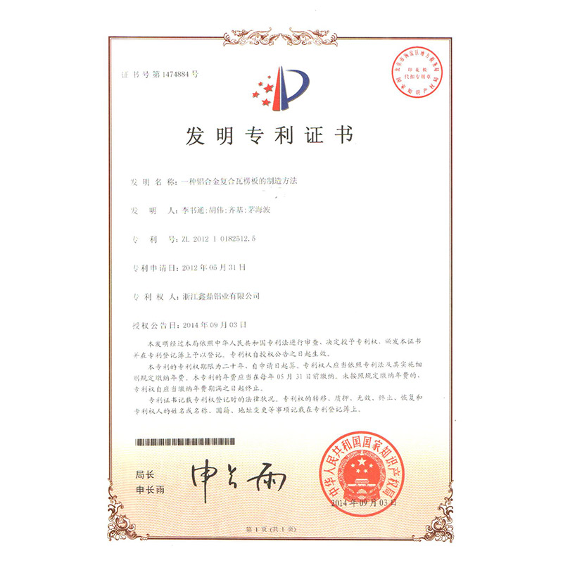 ZL201210182512.5(发明专利)