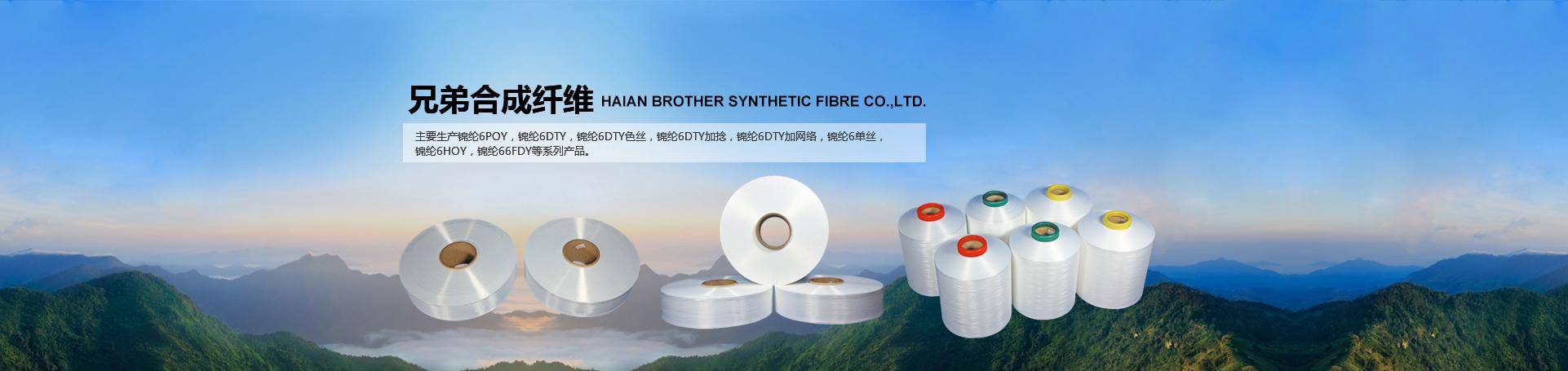 米乐m6app兄弟合成纤维有限公司