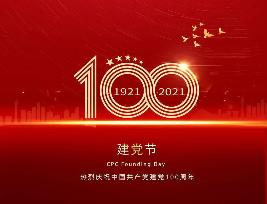 熱烈慶祝中國共產黨建黨100周年!