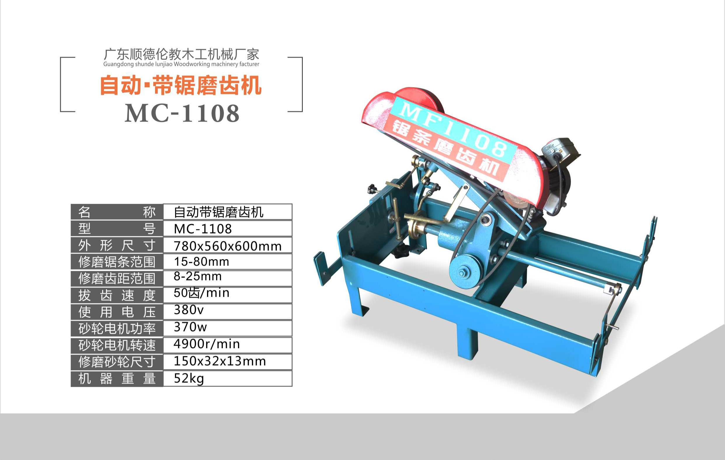 自动·带锯磨齿机 MC-1108