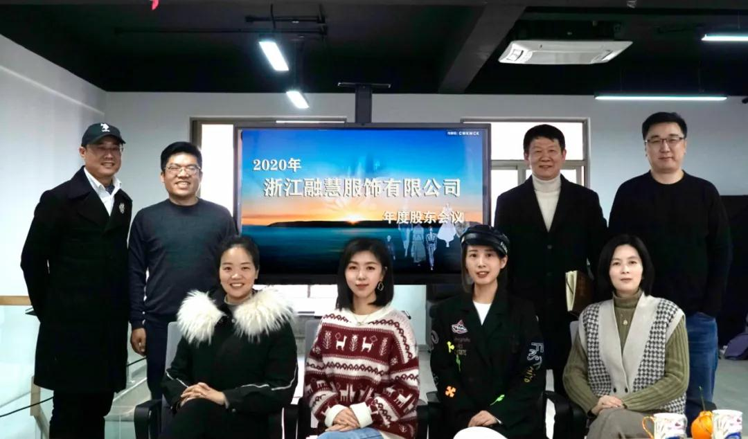 2020年度浙江融慧服饰有限公司股东大会召开