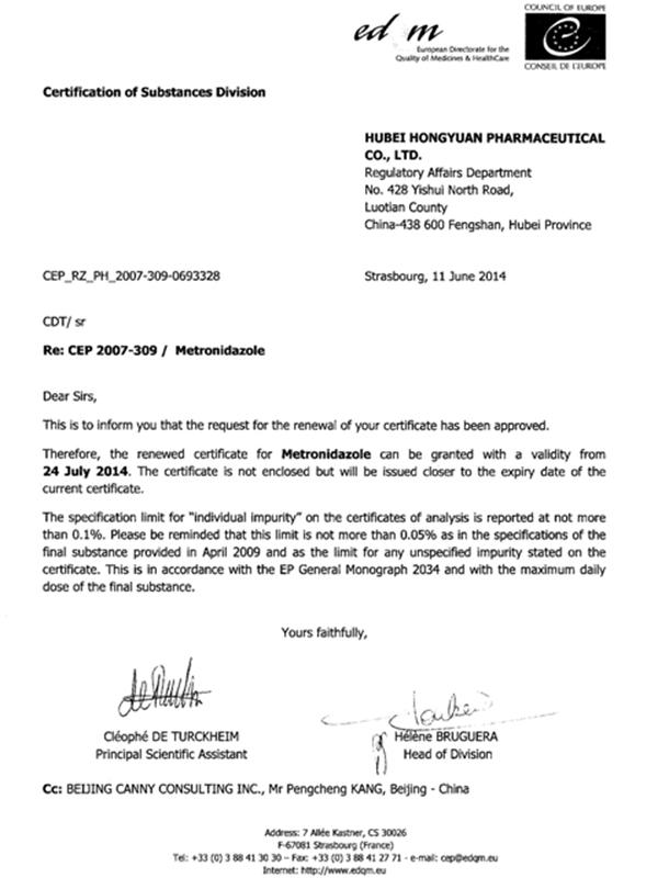 甲硝唑COS认证