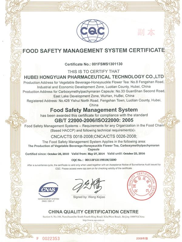 食品安全體系認證----(副)