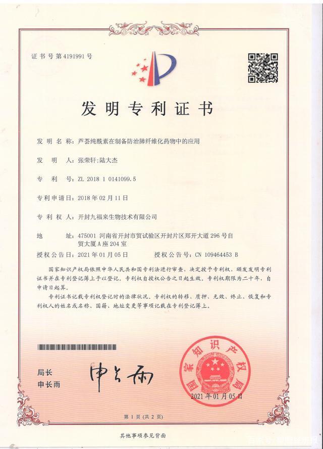 九福來再獲多項專利證書 彰顯科研創新實力