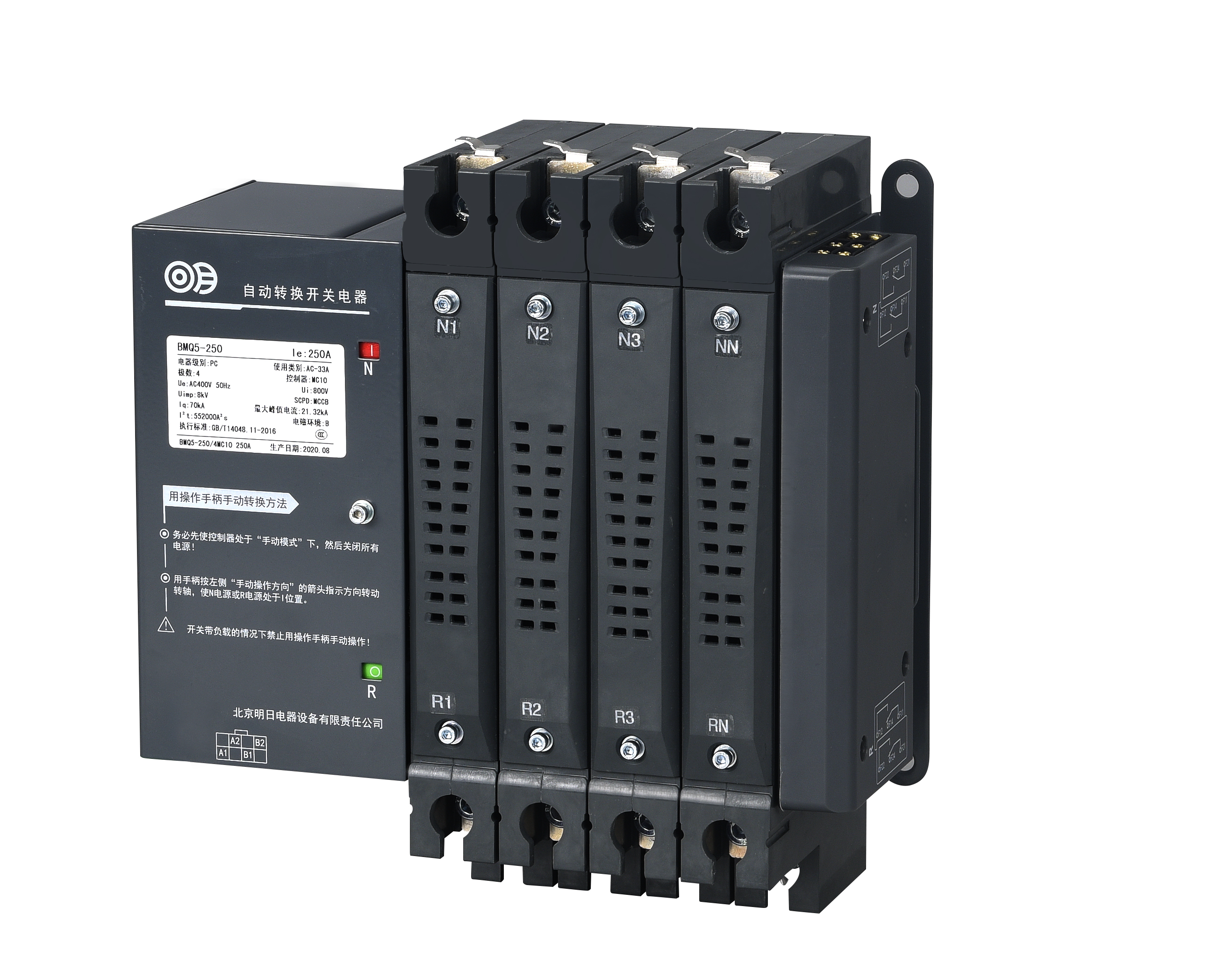 BMQ5 系列自動轉換開關(配電級 ATSE 產品)