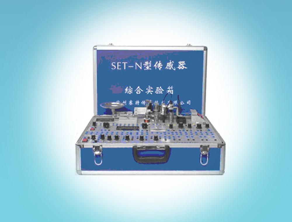 SET-N型传感器综合试验箱