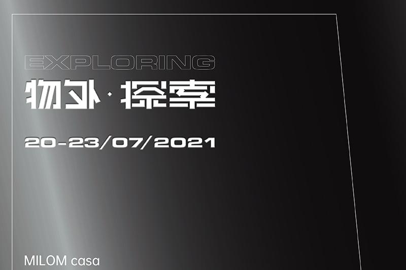 物外·探索   MILOM casa 2022新品發布會