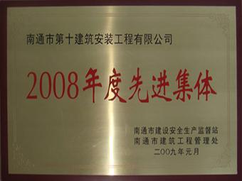 2008年度先進集體