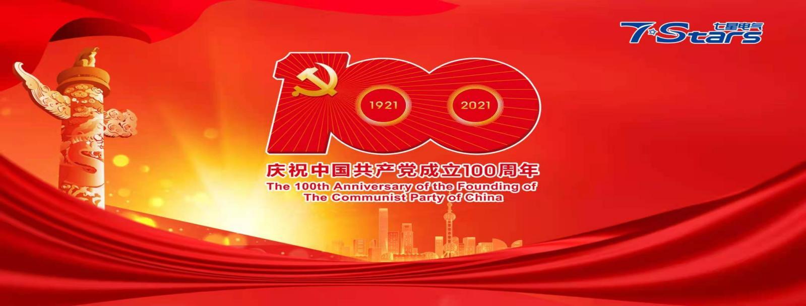 熱烈慶祝中國共產黨成立100周年