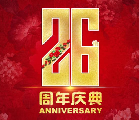 熱烈慶祝七星電氣股份有限公司成立26周年
