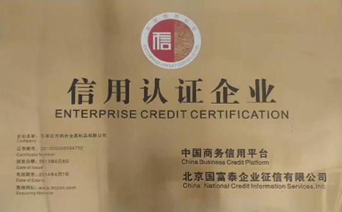 """2013年公司獲得""""信用認證企業""""光榮稱號。"""