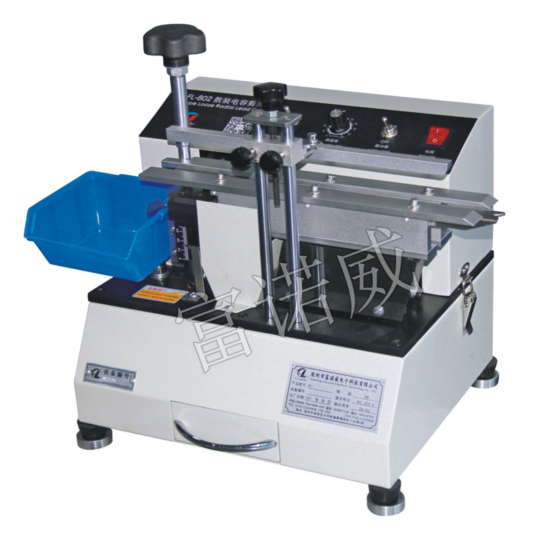 FL-802型 散裝電容剪腳機