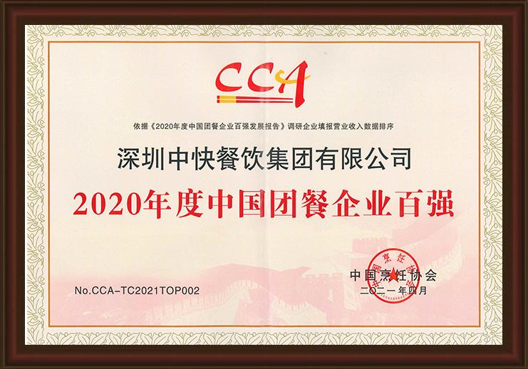 2020年度中国团餐企业百强
