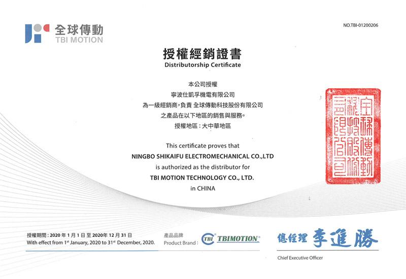 寧波仕凱孚機電有限公司-2020經銷證書