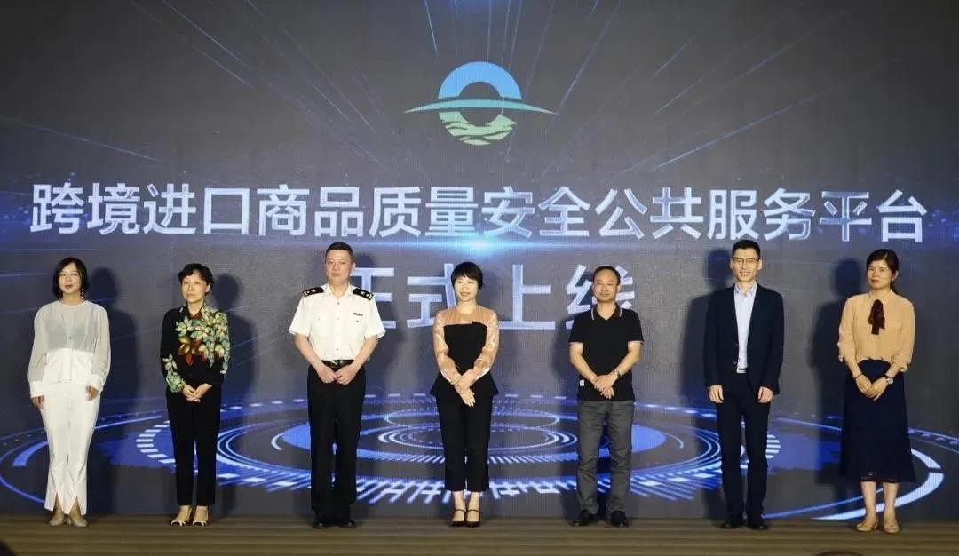 中檢浙江積極助力跨境零售進口行業健康發展 全國首個跨境進口商品質量安全公共服務平臺上線