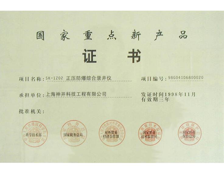 SK-1Z02正压防爆综合录井仪