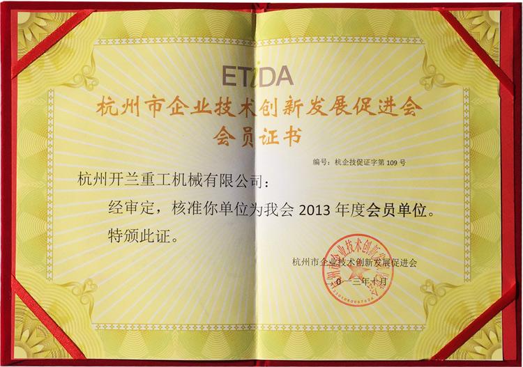 杭州市企业技术创新发展促进会会员证书