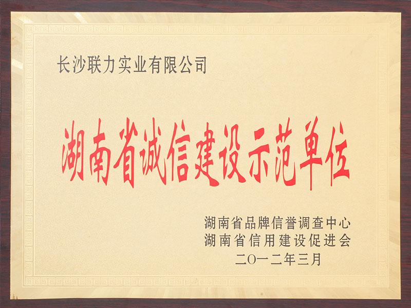 湖南省誠信建設示范單位
