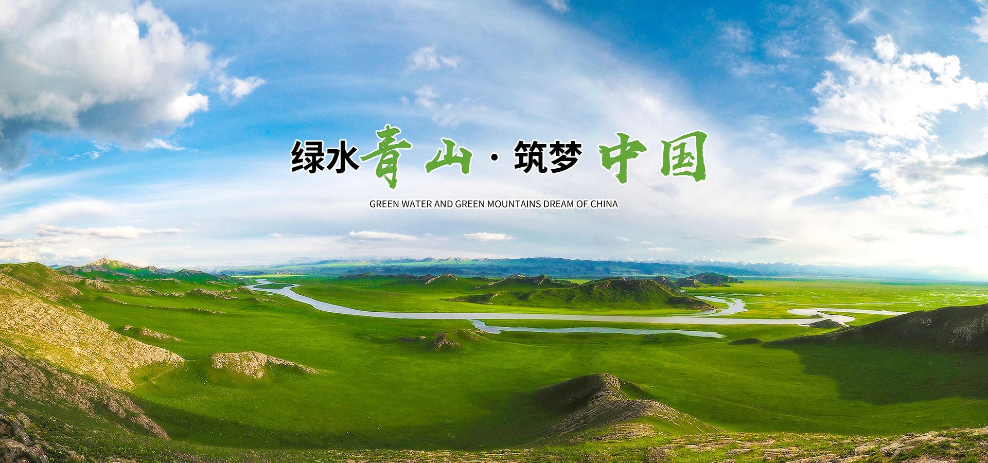 綠樹青山·筑夢中國